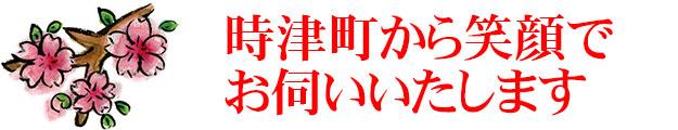 aisatsu-top