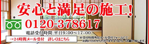 長崎畳建具店お問い合わせ