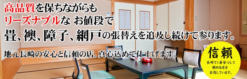 長崎畳建具店 畳、襖、障子、網戸の張替えならお任せください!畳の新調・表替えは長崎市・諫早市・大村市までご対応致します。