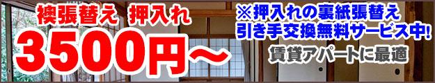 fusuma-ninki