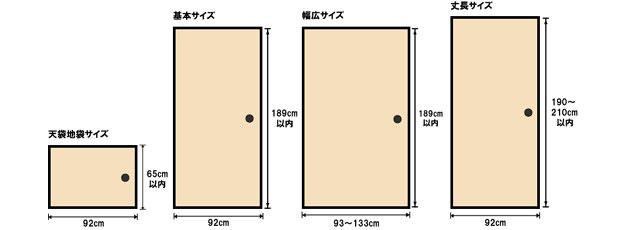 fusuma-size