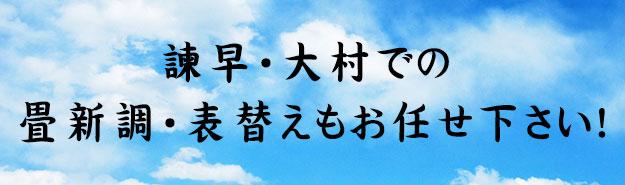 isahaya-omura