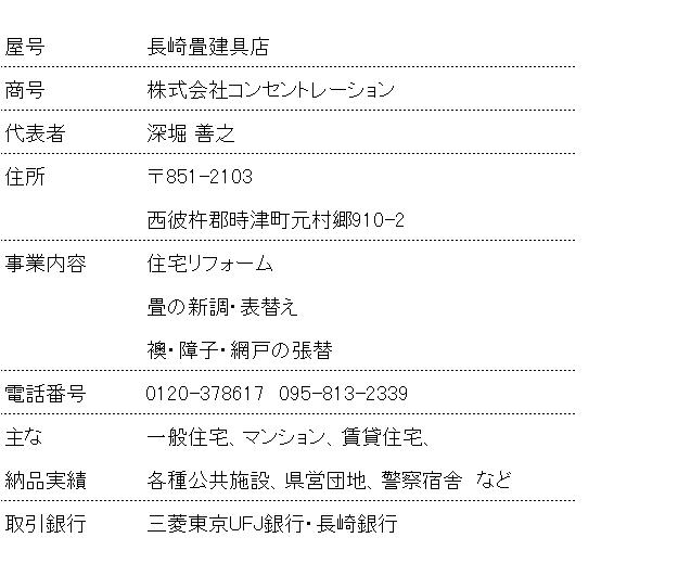 kaishagaiyou-nagasaki-tt