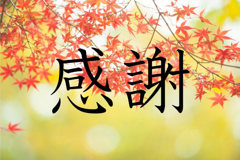 kansha-aki-min