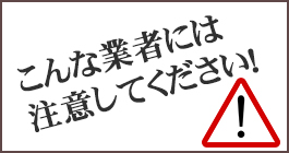 長崎畳建具店こんな業者には気をつけてください