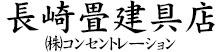長崎で畳のことなら長崎畳(たたみ)建具店!障子・襖・網戸