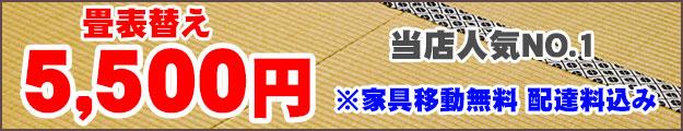 tatami-ninki