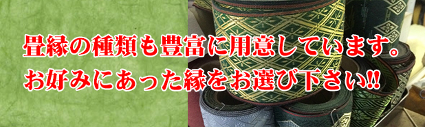 tatamibuti
