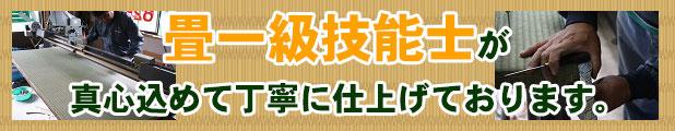 長崎畳建具店職人